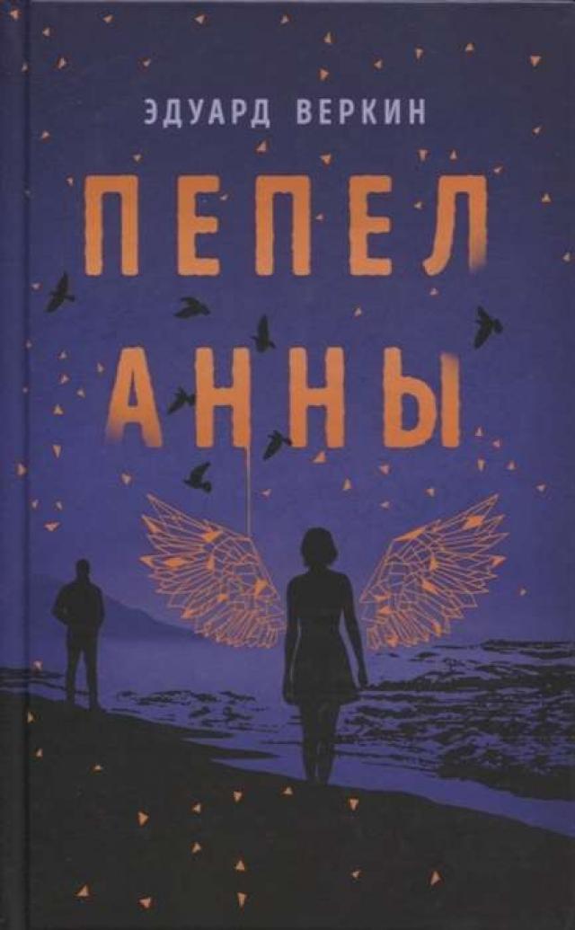 Эдуард Веркин. Пепел Анны