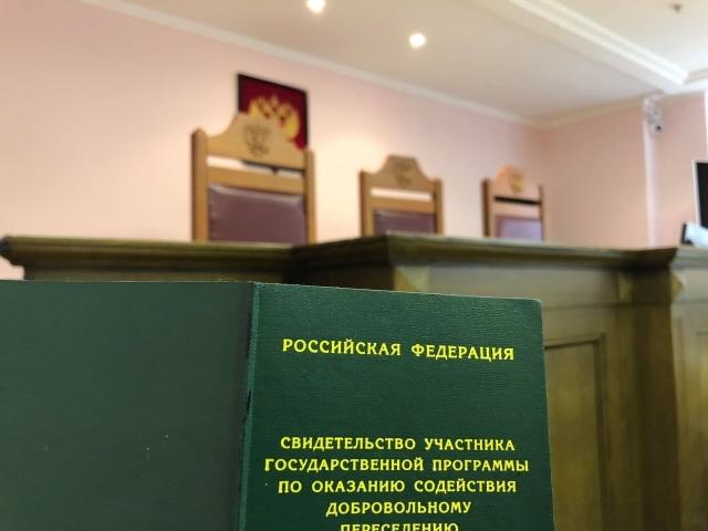 Верховный суд РФ: в Калужской области ущемляли права пожилых беженцев