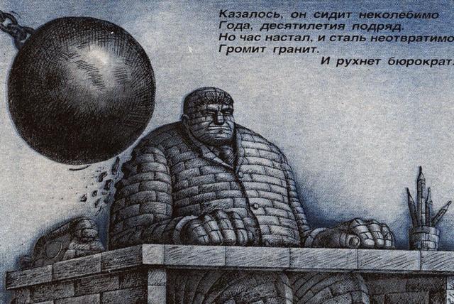 Г. Басыров. Бюрократ (фрагмент)