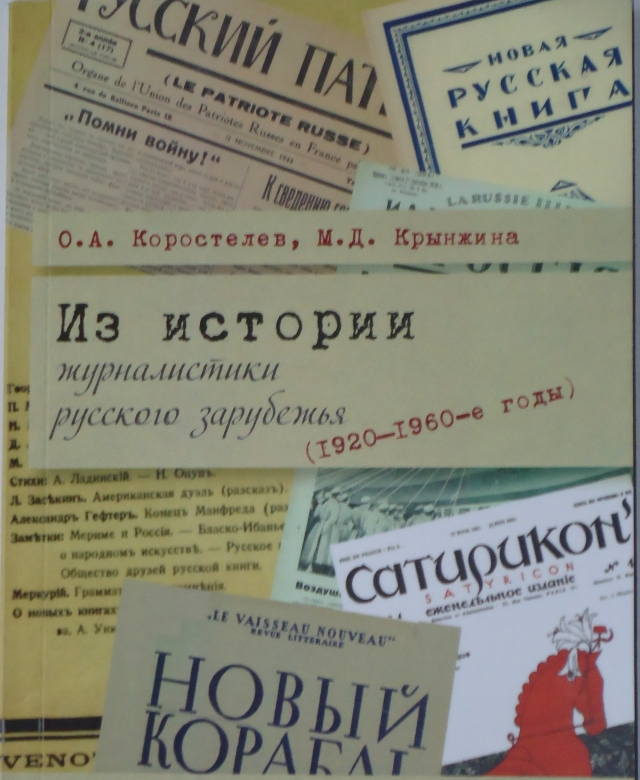 Новая земля и новая страна для русской эмиграции