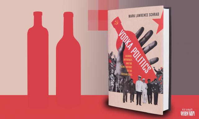 Ещё одна «секретная тайна» России: водка, политика и пьяницы