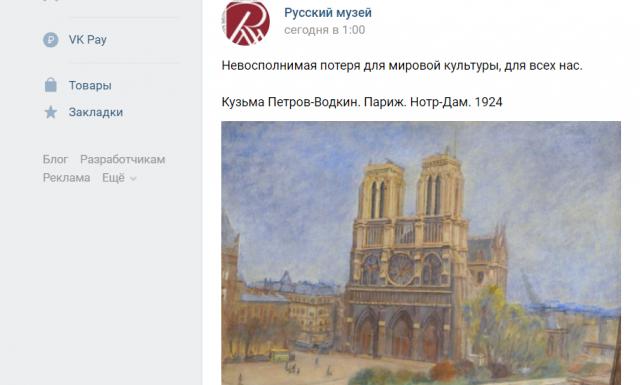 Музеи Петербурга соболезнуют в связи с трагедией в Париже
