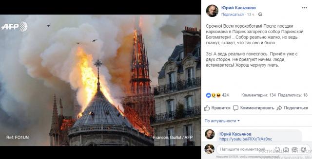 «Как вам не стыдно?!»: соцсети обсуждают пожар в Нотр-Дам-де-Пари
