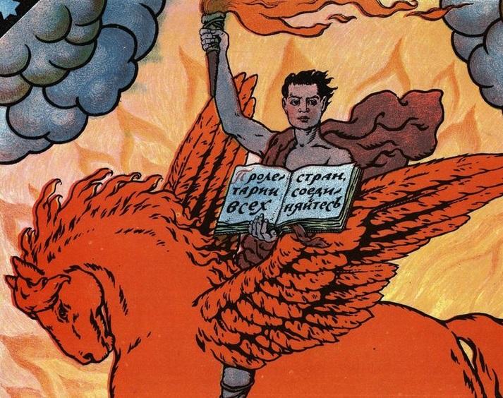 «Грамота — путь к коммунизму». Советский плакат  (фрагмент)
