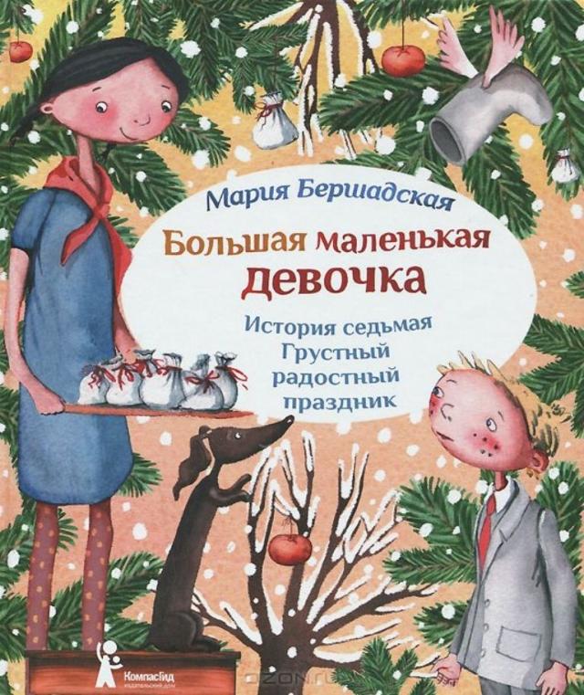 Мария Бершадская. Большая маленькая девочка. История седьмая. Грустный радостный праздник