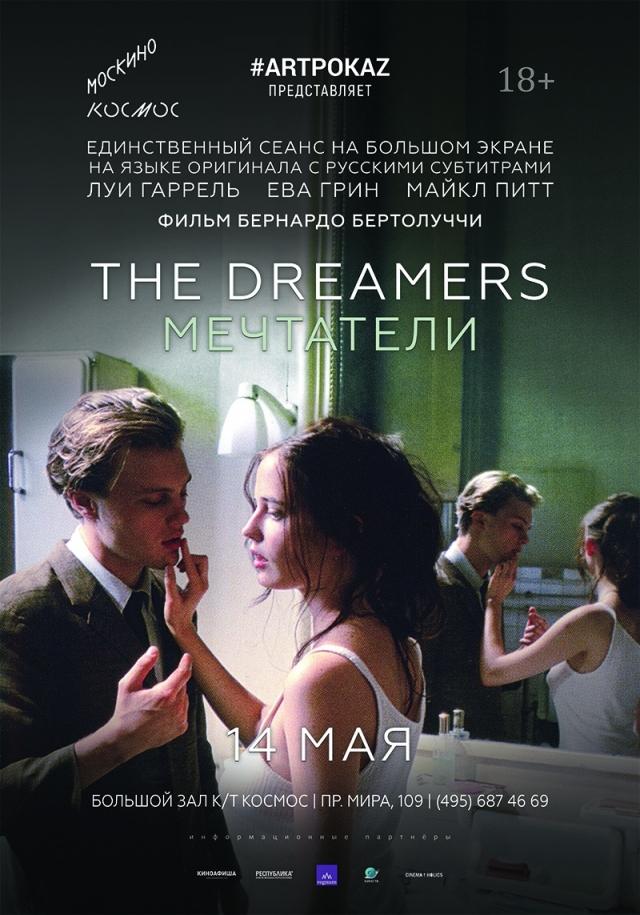 «Мечтатели» от Бернардо Бертолуччи возвращаются на большой экран