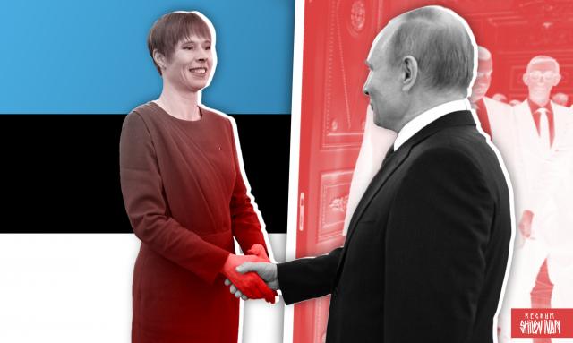 Равны ли протокольно и политически президент Эстонии и президент России?