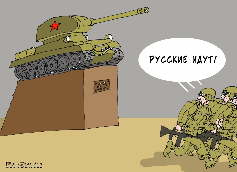 Русские идут