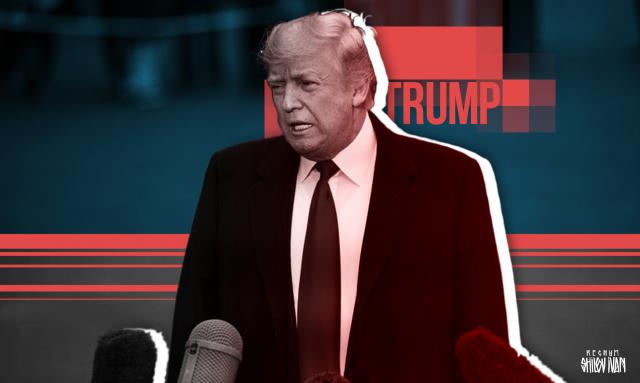 Трамп: Ряд высказываний в докладе Мюллера – абсолютная ложь
