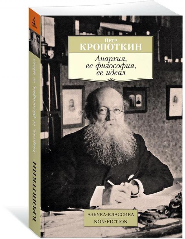 Пётр Кропоткин пришёл в XXI век: прямая демократия или диктатура элит?