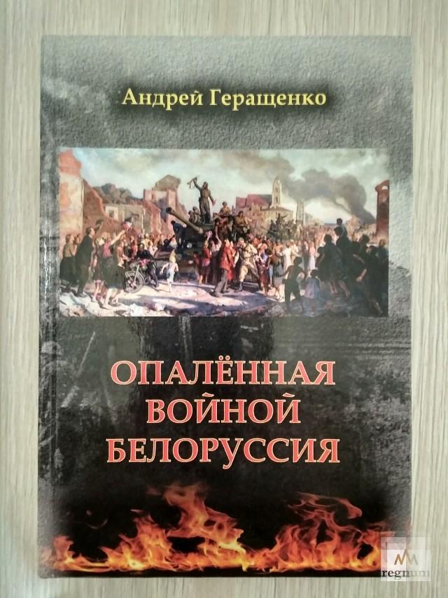 Андрей Геращенко. «Опалённая войной Белоруссия»