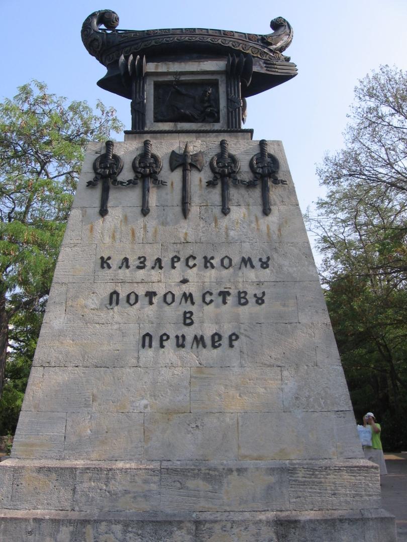 Памятник А.И.Казарскому, «Потомству в пример», сооружен в 1839 году по проекту архитектора А.П.Брюллова. Первый памятник Севастополя