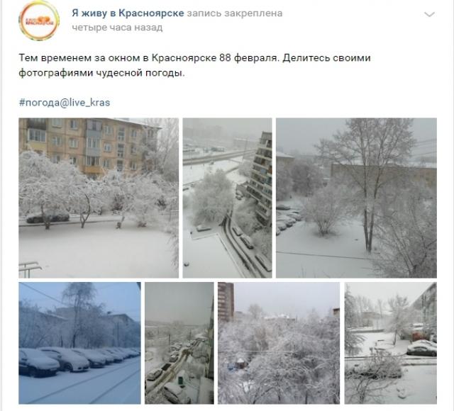 «88-е февраля»: Красноярск накрыло обильным апрельским снегом