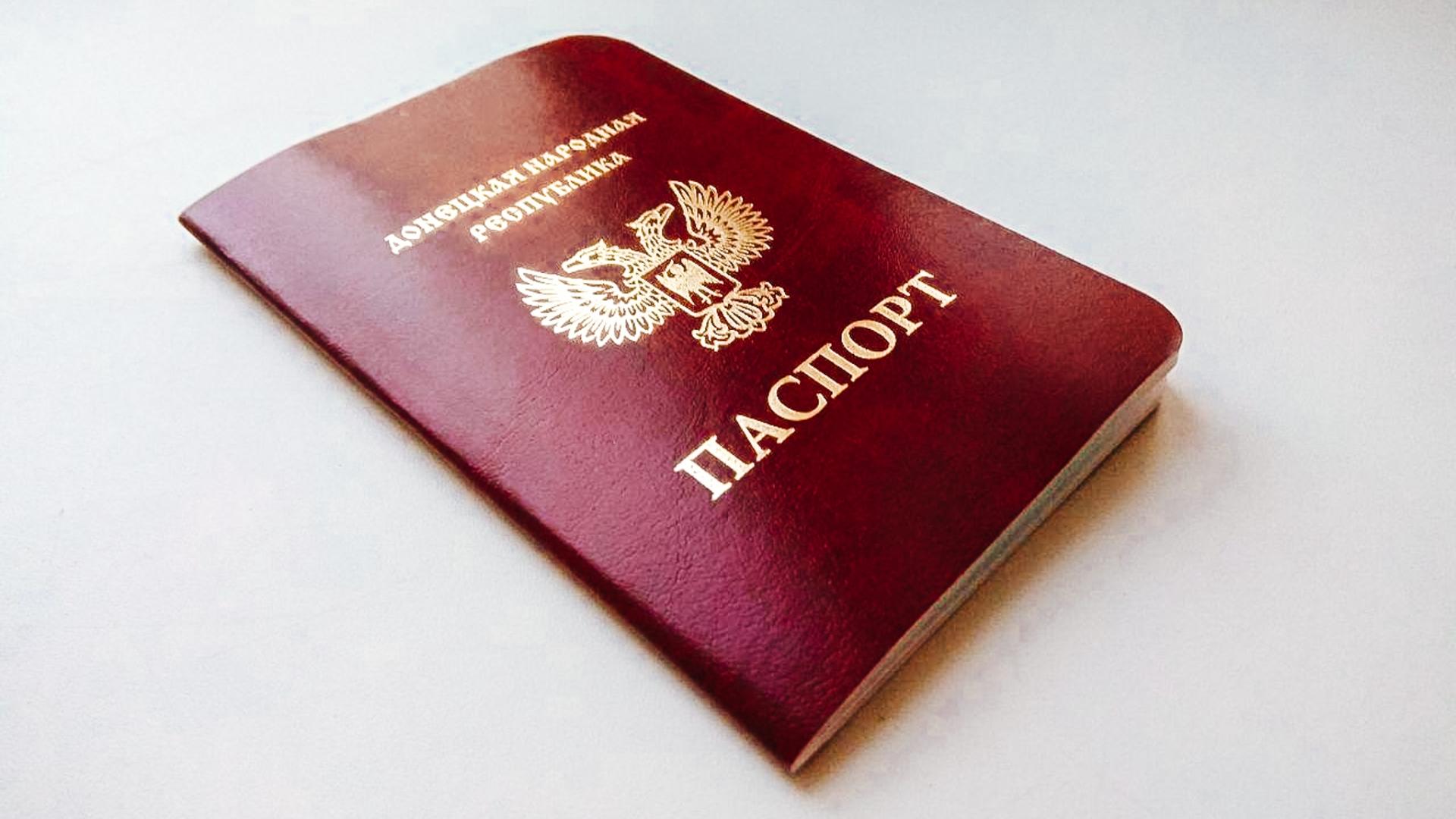Картинки паспорт днр