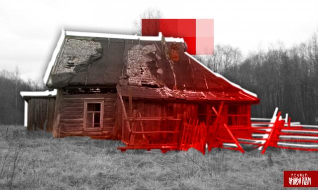 Дом с ужасами: во что превращают Россию