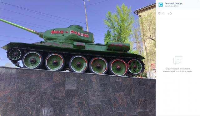 В Саратове осквернён Т-34, получивший в 1945 году имя «Мать-Родина»