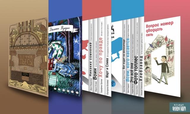Кому нужны пьесы? Пять сборников пьес детям и взрослым