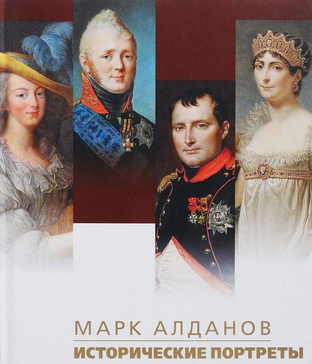 Бонапарт, Фердинанд, Франц Иосиф и Мата Хари в истории