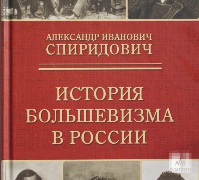 Жандармская история большевизма в России