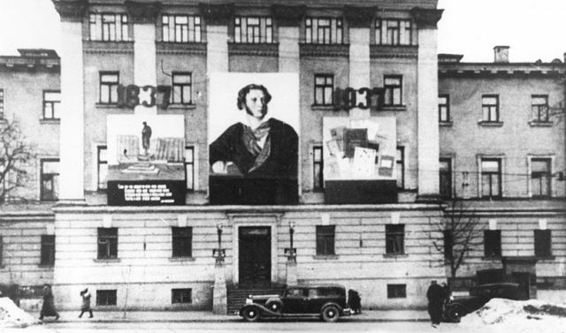 Киев. Празднование 100-летия рождения А.С. Пушкина. 1937