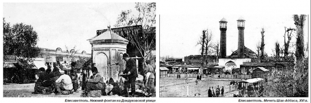 Армянский Елисаветполь в «Кавказском календаре»