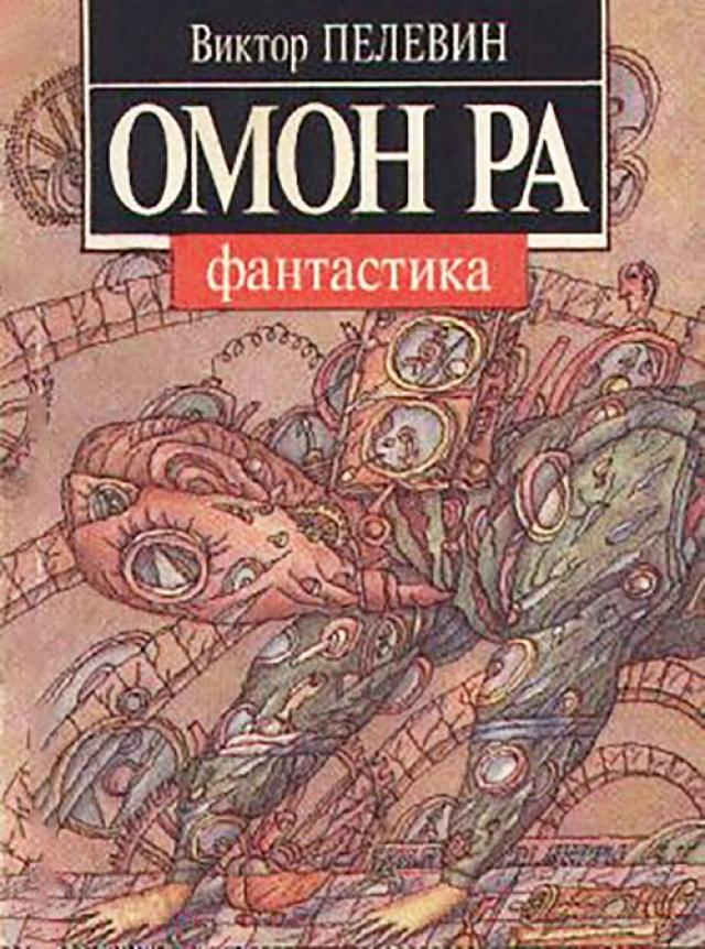 Культовая повесть о внутреннем космосе советского человека