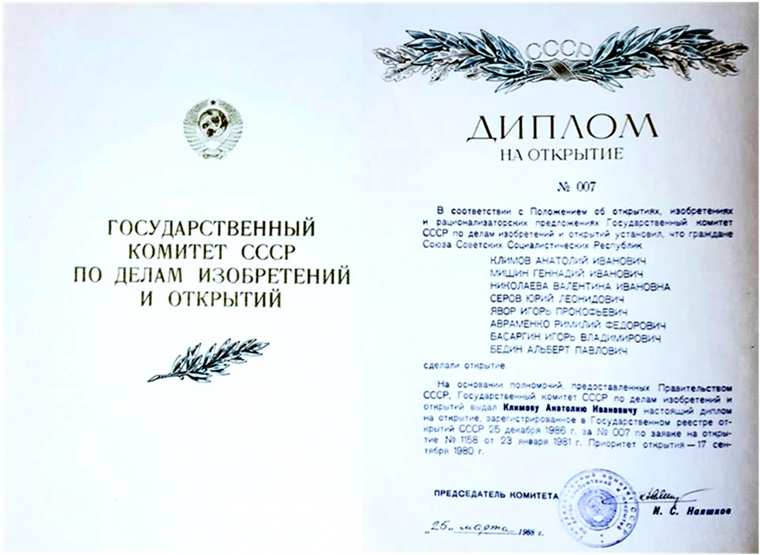 Рис. 2. Диплом на открытие №007 от 25 марта 1988 годаГосударственного комитета СССР по делам изобретений и открытий