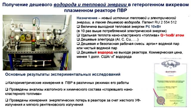 Рис. 7. Плазменный вихревой генератор «Торнадо» (ПВР) и патент РФ на «Способ получения тепловой и электрической энергии и устройство для его реализации»