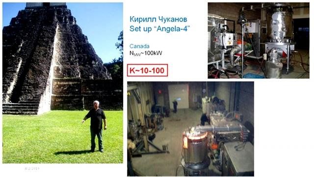 Рис. 17. Реактор Кирилла Чуканова Angela-4