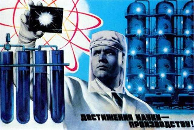 Достижения науки — производству. Советский плакат