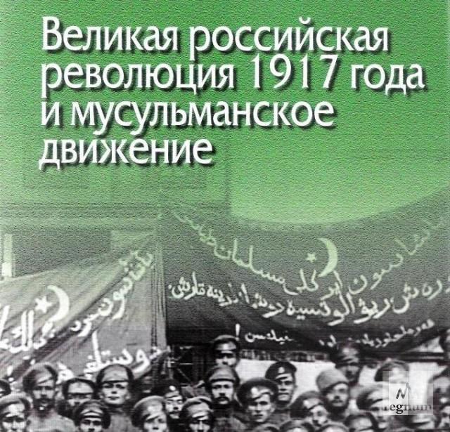Великая русская исламская революция