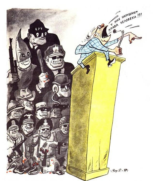 Карикатура журнала «Крокодил». 1977
