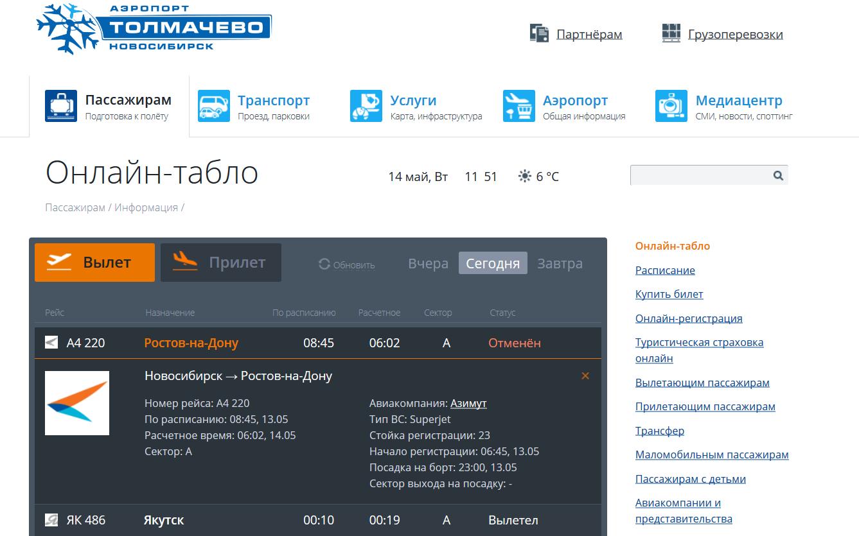 Скриншот онлайн-табло с официального сайта аэропорта «Толмачёво» (Новосибирск)