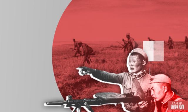 Халхин-Гол: Вторая мировая война могла начаться по-другому
