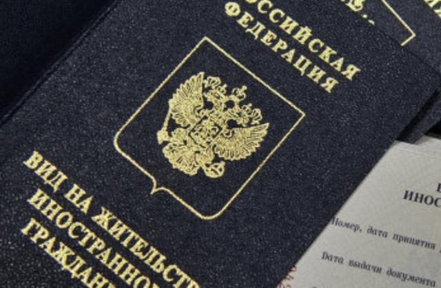 Госдума оперативно рассмотрит упрощение получения вида на жительство в РФ