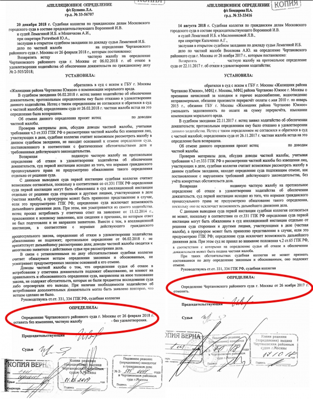 Противоречащие друг другу постановления Судебной коллегии по гражданским делам Московского городского суда, достойные пера сатирика