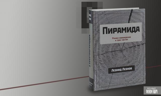 Роман-наваждение о победах зла, или встреча Сталина с ангелом