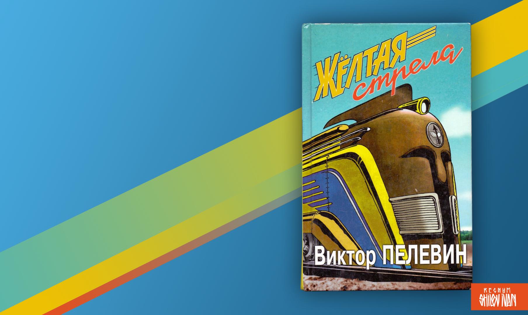 Обложка книги Виктора Пелевина «Желтая стрела» Издание 1993 года