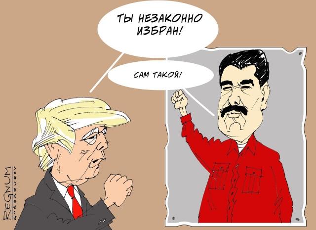 Мадуро обвинил Трампа в нарушении неприкосновенности посольства в США