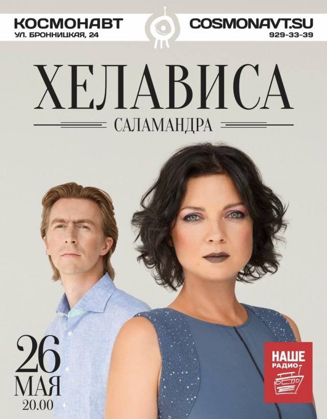 В Санкт-Петербурге выступит Хелависа с программой «Саламандра»