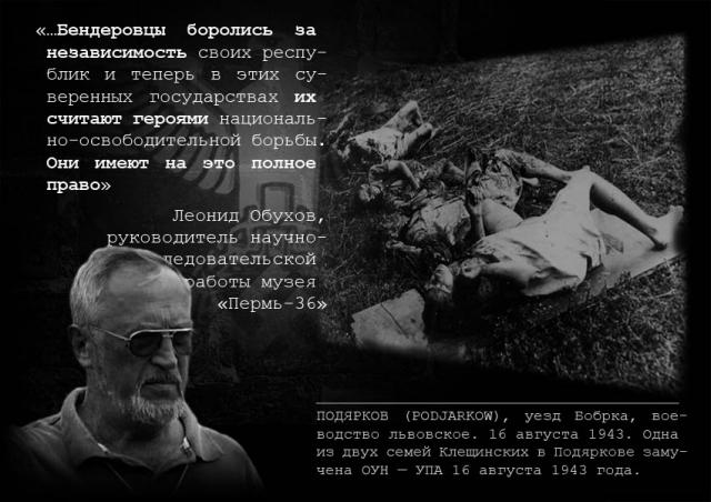 Леонид Обухов и преступления бандеровцев