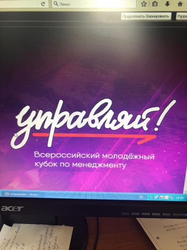 В Саратове стартовал полуфинал Кубка «Управляй!» для лучших студентов ПФО
