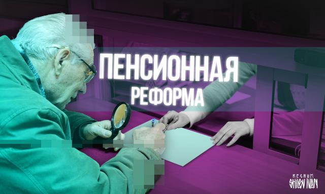 Пенсионная реформа — не в пользу сибиряков, отметили эксперты в Барнауле