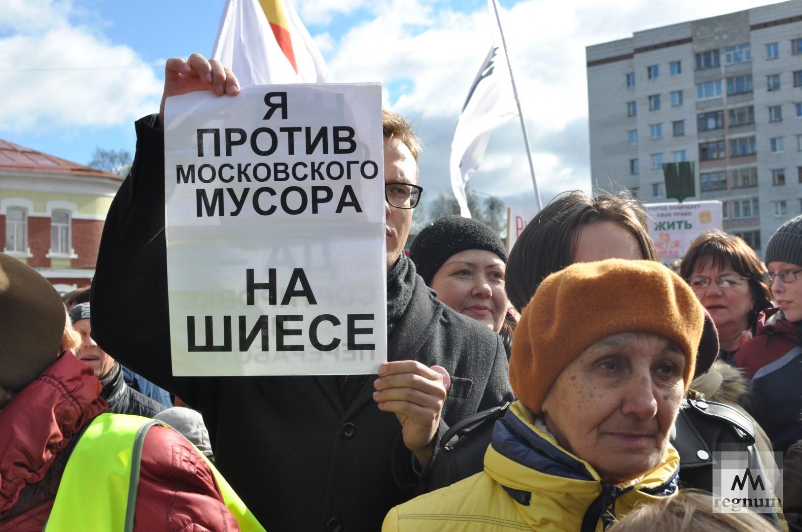 Не все плакаты были допущены полицией к участию в митинге