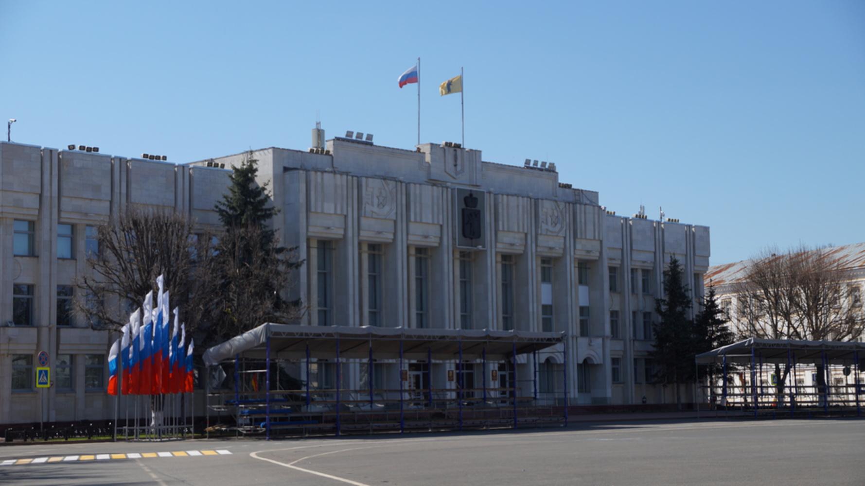 Здание правительства Ярославской области