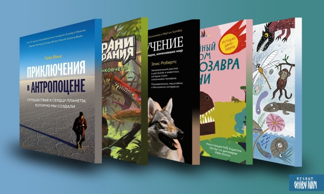 Не только про то как обезьяне стать человеком: 5 книг об эволюции