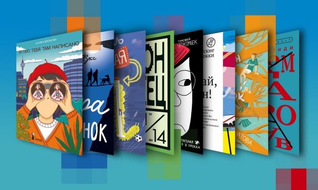 Заря любви: 8 книг для подростков
