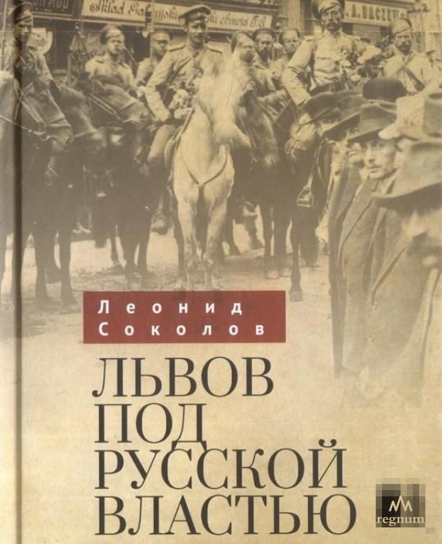Галиция приветствует «победоносные российские войска»