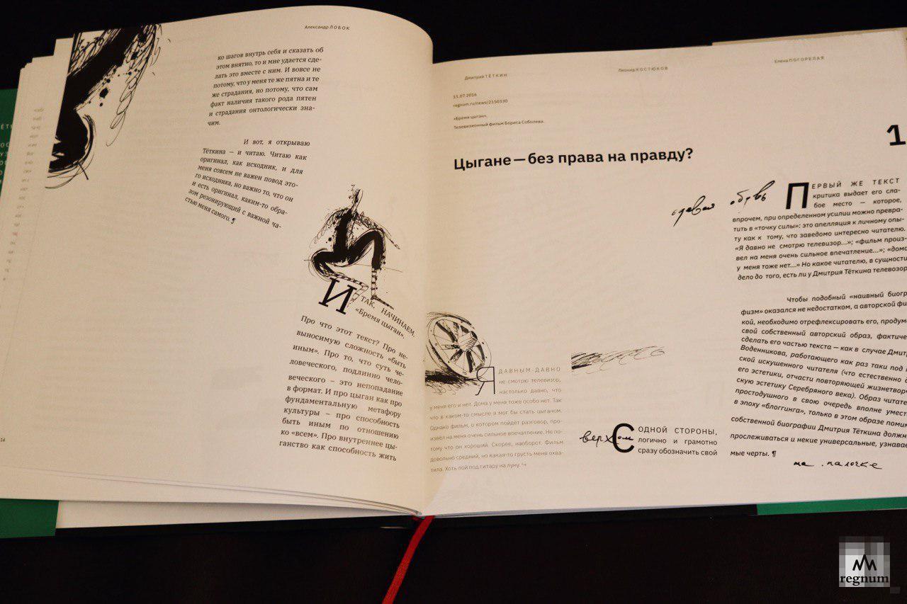Уникальная верстка «Прогулок по полям» это критический взгляд дизайнера Алексея Тукачева
