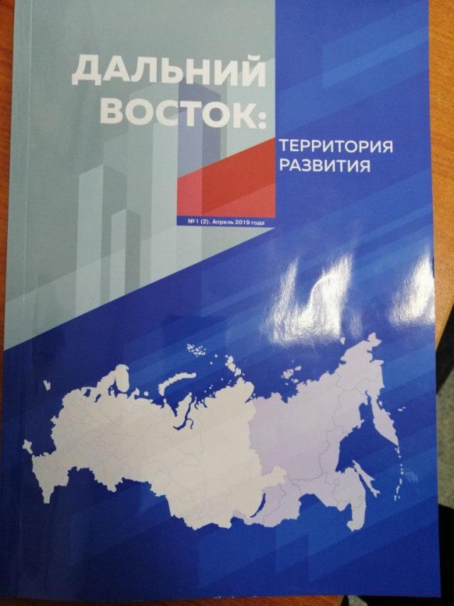 Фонд развития Дальнего Востока вычеркнул Хабаровский край из состава ДФО?